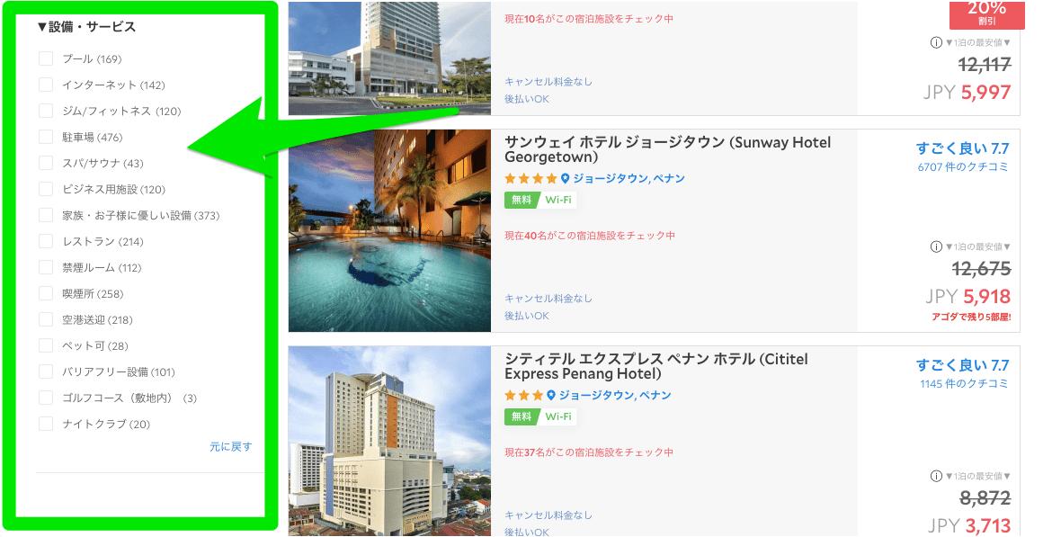 Agodaホテル予約検索で設備・サービス