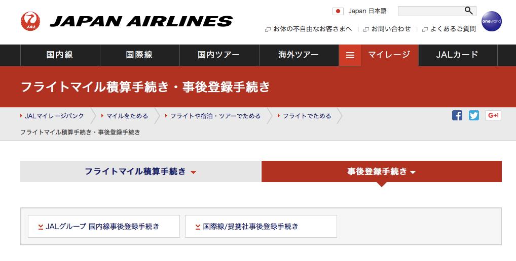 JALのマイル事後加算申請