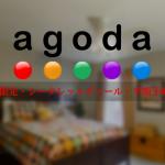 Agoda(アゴダ)の直前割引・週末限定・シークレットディール・半額予約セールを使ってホテル予約する方法