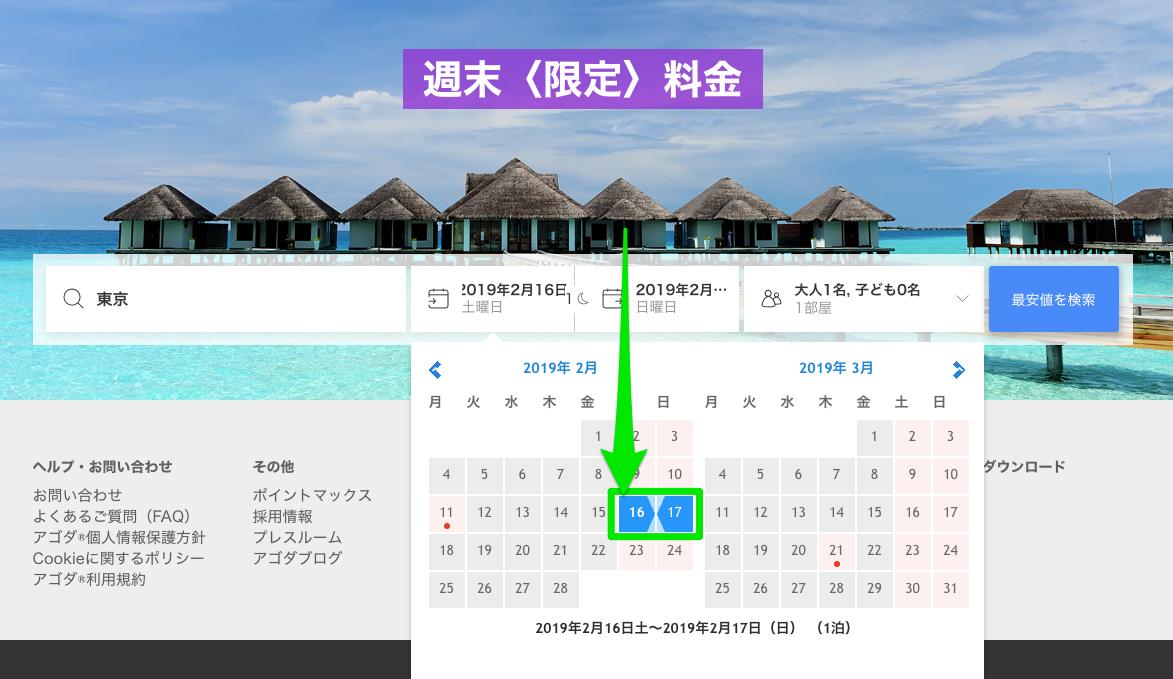 Agoda(アゴダ)の週末限定料金セールで検索