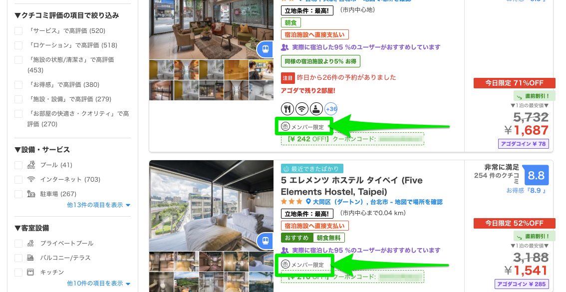 Agoda(アゴダ)の半額宿泊予約セールでホテル予約方法