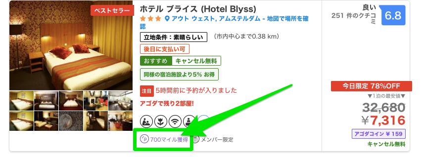Agoda(アゴダ)のポイントマックスで予約するホテルに付与されるマイル数