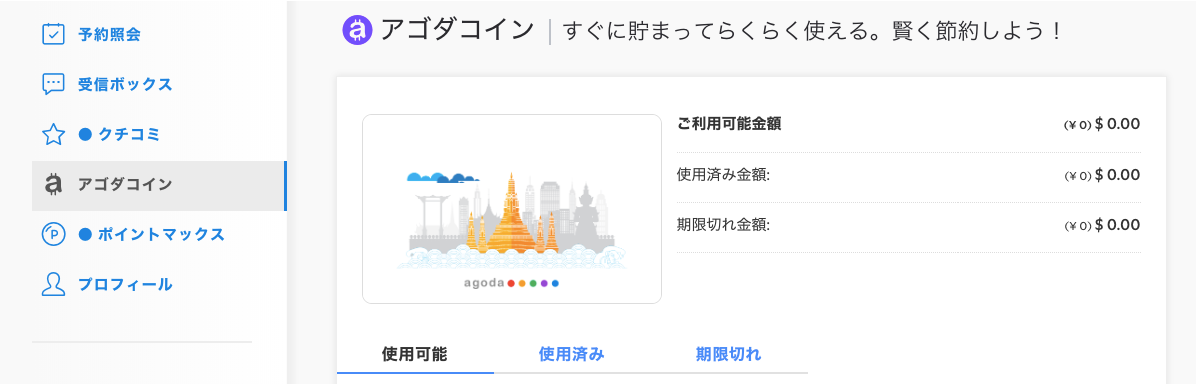Agoda(アゴダ)コイン(旧リワード制度)