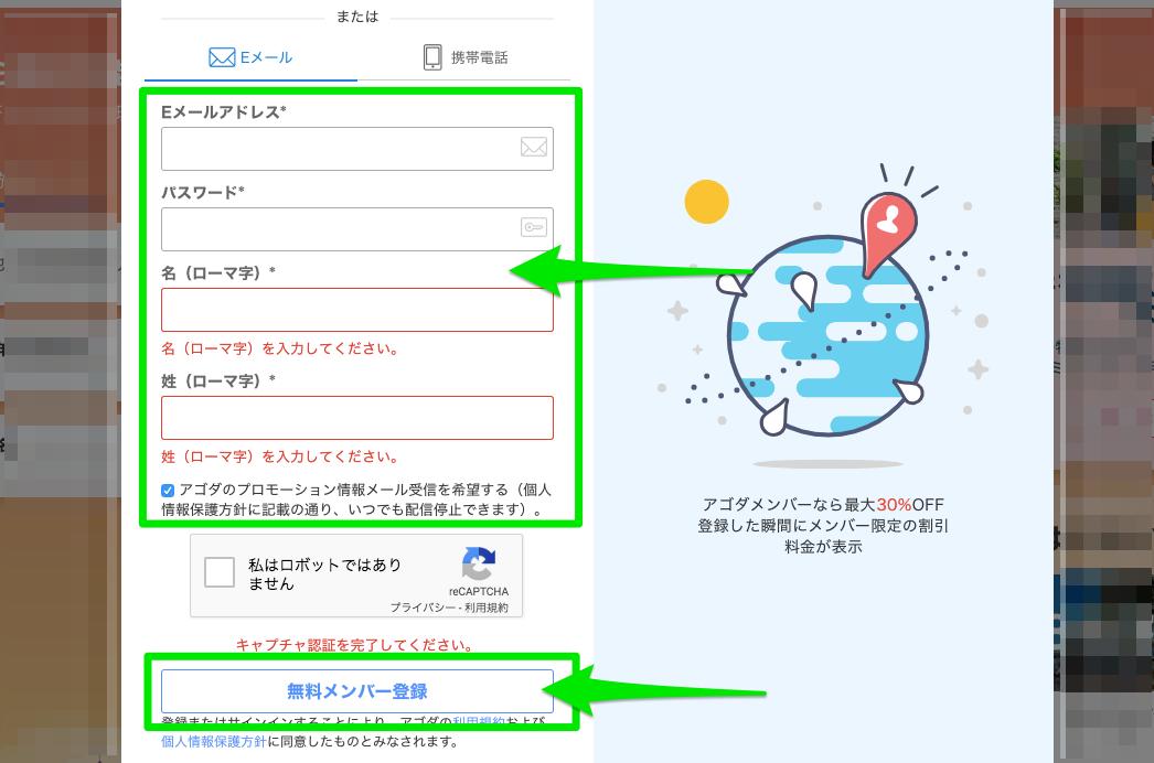 Agoda(アゴダ)の会員登録情報を入力
