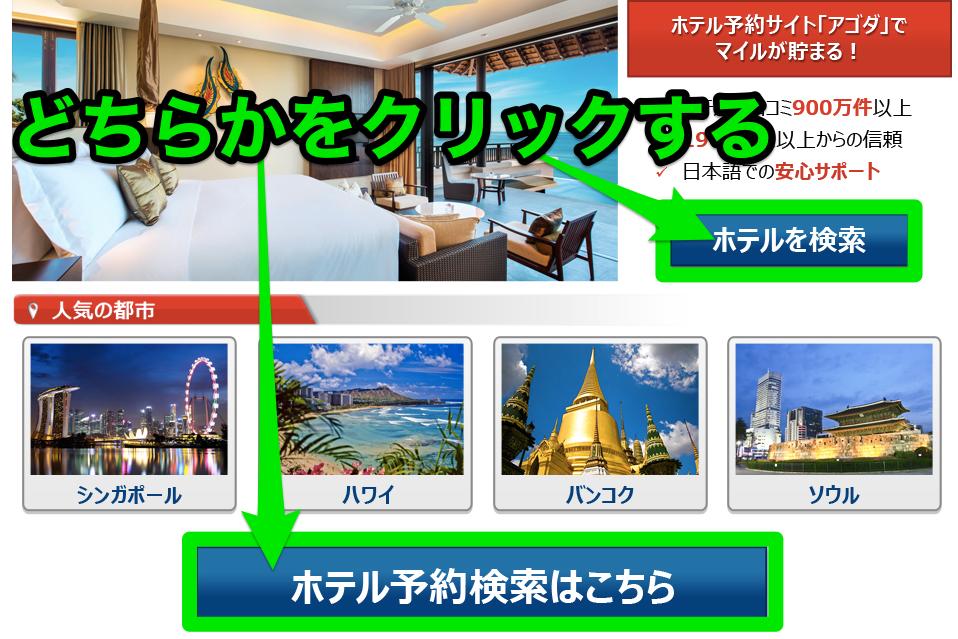 JALとAgodaの特別ホテル予約サイト画面