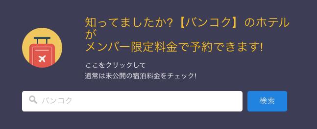 Agodaメンバー限定料金