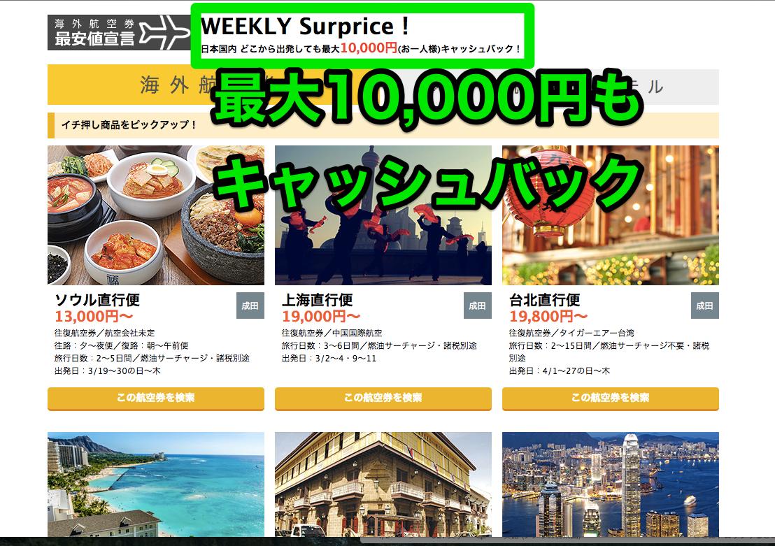 サプライス(Surpriece)最大1万円キャッシュバックセール実施中