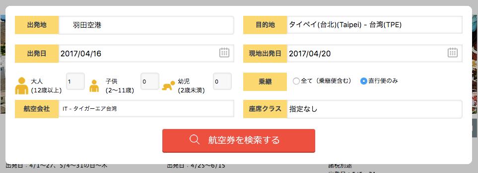サプライス(Surprice)のキャッシュバック、検索条件入力画面