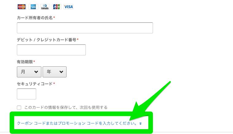 Expedia(エクスペディア)クーポンの使い方、決済画面