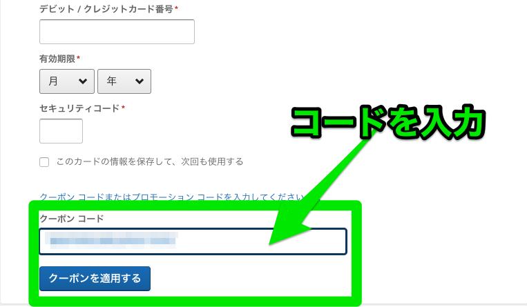Expedia(エクスペディア)クーポンの使い方、コード入力