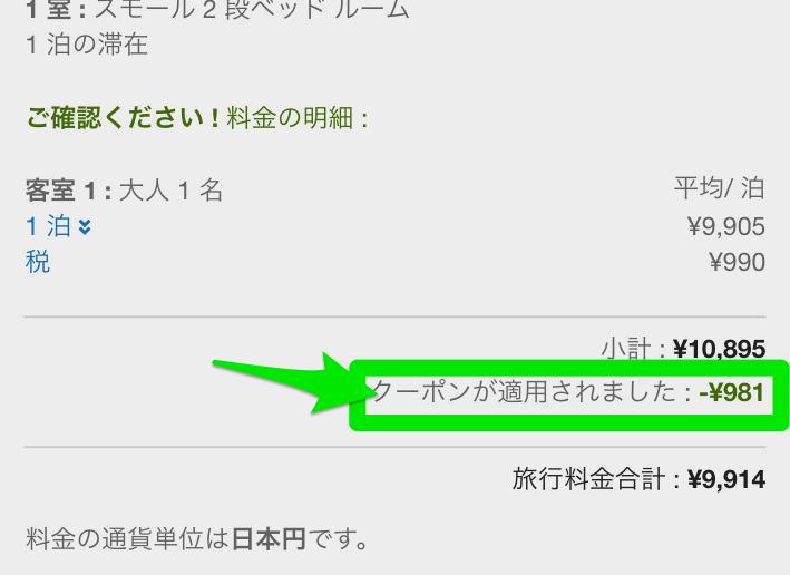 Expedia(エクスペディア)クーポンの使い方、コード反映