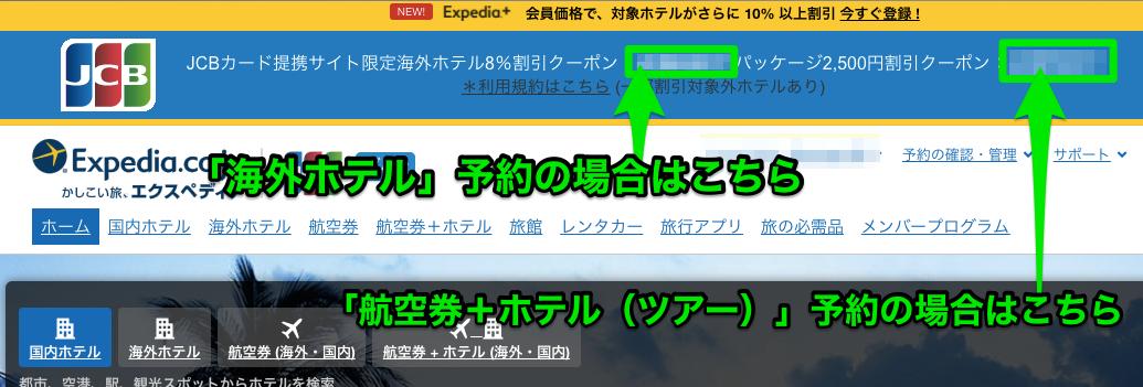 Expedia(エクスペディア)とJCB提携クーポンコード