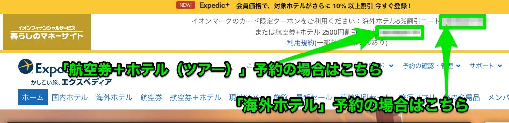 Expedia(エクスペディア)とイオン提携クーポンコード