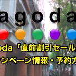 Agoda直前割引セール・キャンペーン情報