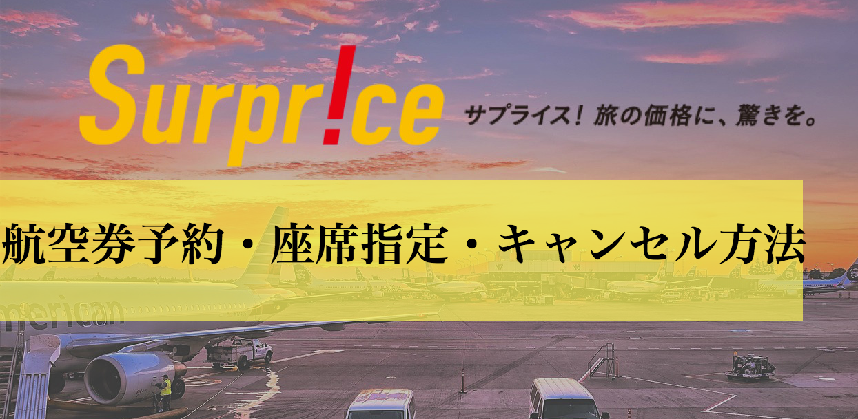 Surprice(サプライス)の航空券予約・座席指定・キャンセル方法