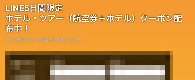 LINE5日間限定 ホテル・ツアー(航空券+ホテル)予約 最大20,000円割引クーポン