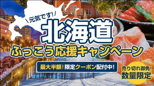 元気です北海道!ふっこう応援キャンペーン 北海道のホテル予約 最大2万円割引クーポン