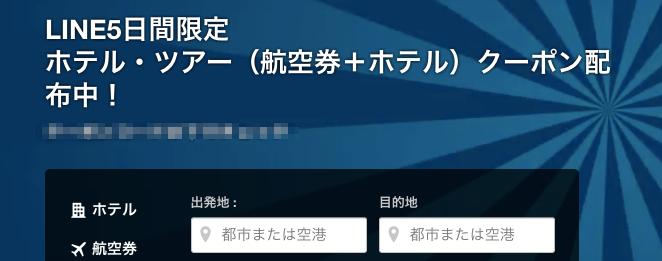 エクスペディアLINE限定5日間クーポン