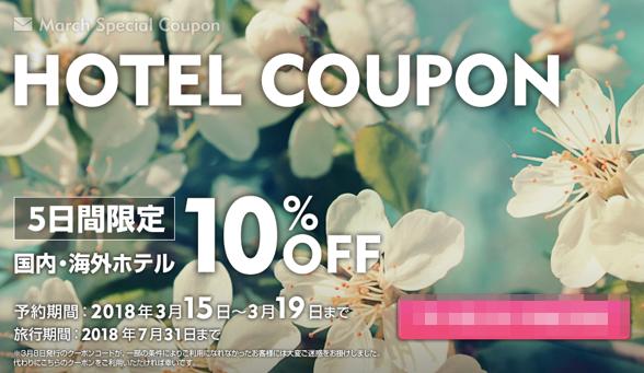 Expediaのホテル予約10%OFFクーポン3/15