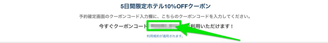 Expediaのホテル予約10%OFFクーポンコード確認画面3/15