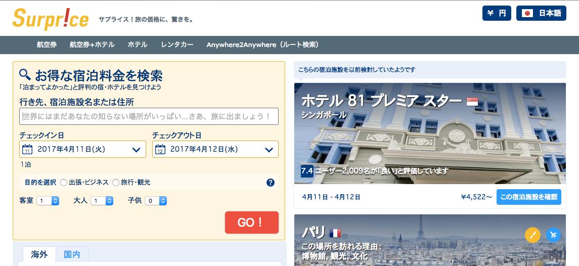 Surprice(サプライス)のホテル予約にはBooking.comが使用