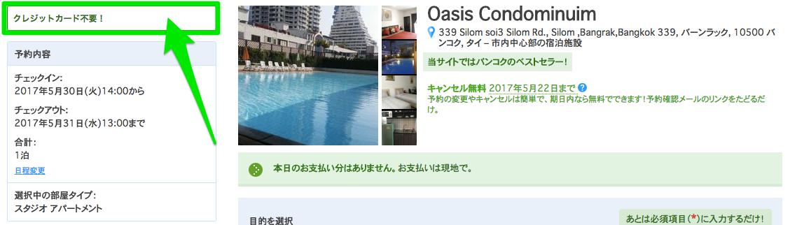 Surprice(サプライス)でホテル予約決済画面でクレジットカードなしの記載を確認