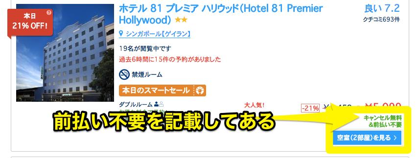 Surprice(サプライス)のホテル予約でホテルを選択