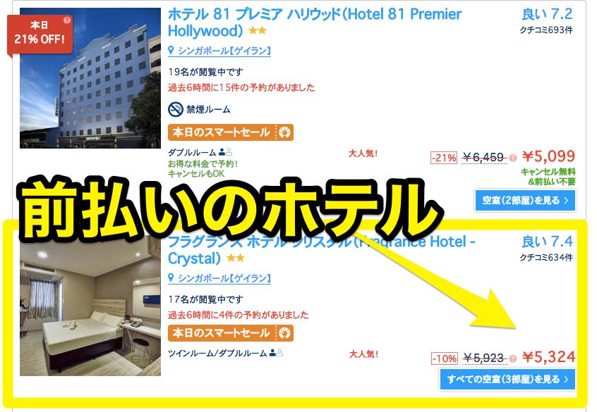 Surprice(サプライス)のホテル予約で前払いのホテルを選択