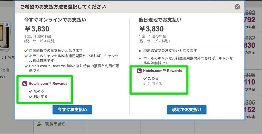 支払い方法選択でホテルズドットコム リワード(hotels.com rewards)を確認