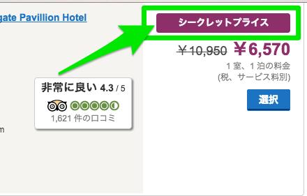 ホテル一覧画面でホテルズドットコム リワード(hotels.com rewards)対象ホテルを選択