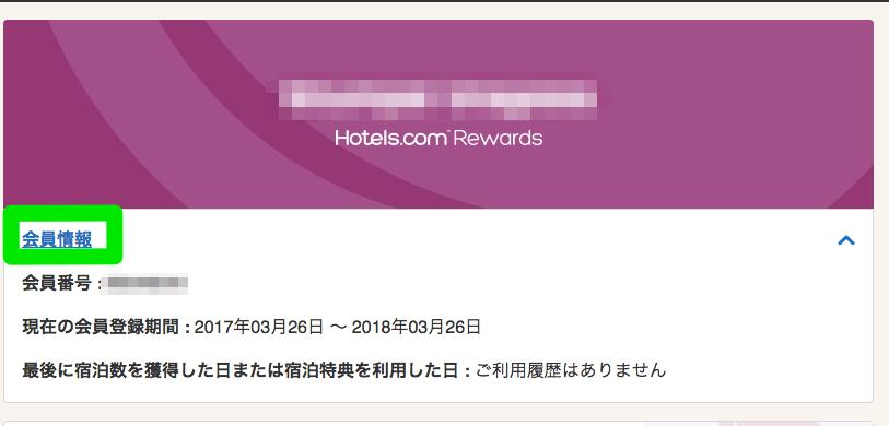 ホテルズドットコム リワード(hotels.com rewards)の会員情報