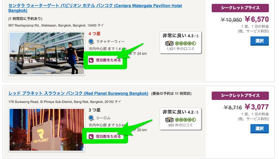 サイドバーでホテルズドットコム リワード(hotels.com rewards)のチェック