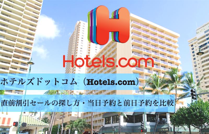 ホテルズドットコム(Hotels.com)で直前割引セールを利用して当日予約・前日予約でも安くする方法