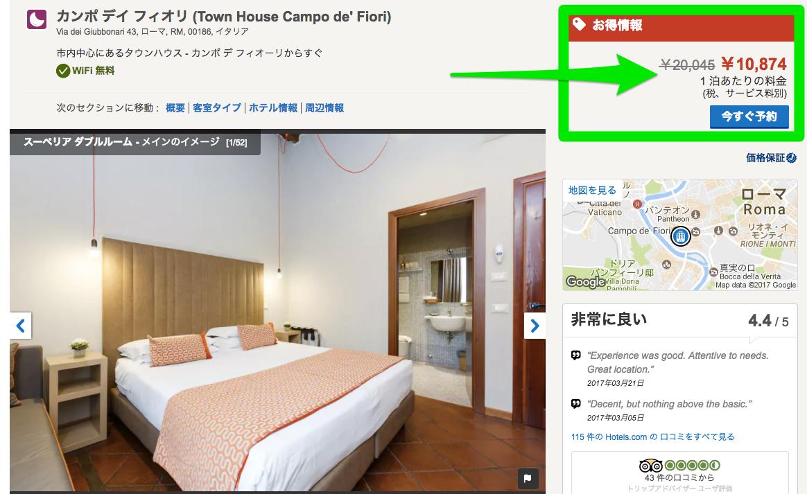 ホテルズドットコム(Hotels.com)で1ヶ月後にローマのホテル予約