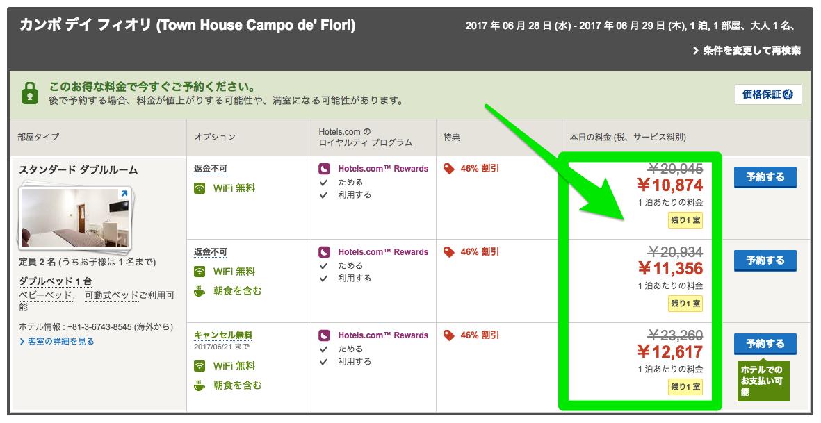 ホテルズドットコム(Hotels.com)で1ヶ月後のローマのホテルの部屋予約