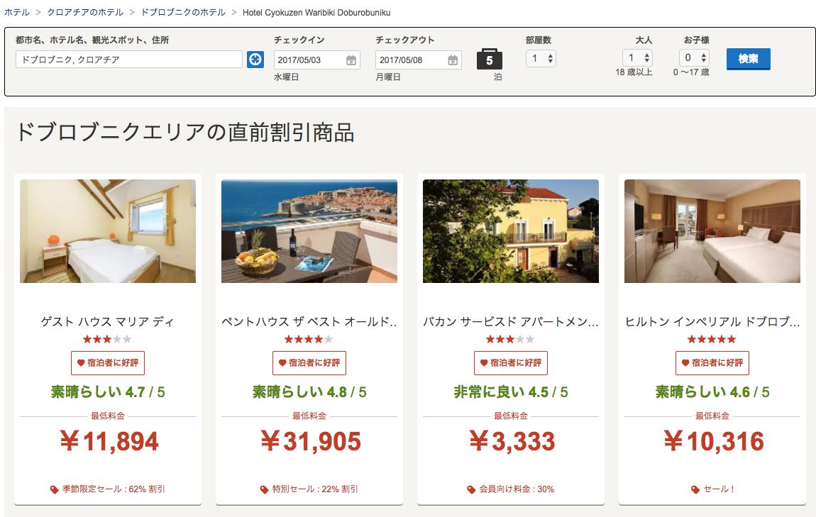 ホテルズドットコム(Hotels.com)の直前割引商品