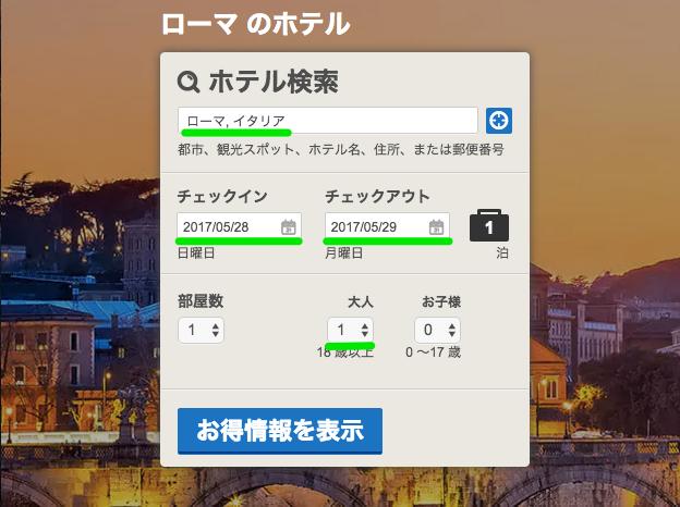 ホテルズドットコム(Hotels.com)で前日予約と1ヶ月前予約比較
