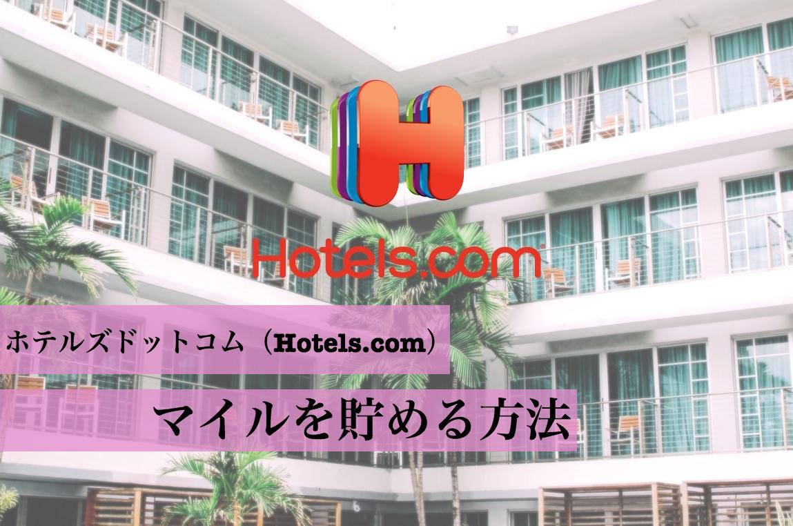 ホテルズドットコム(Hotels.com)でマイルの登録・貯め方