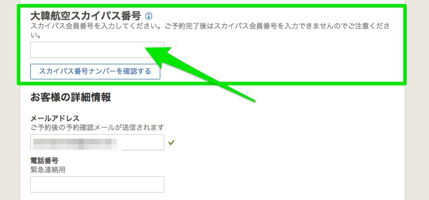 ホテルズドットコム(Hotels.com)で大韓航空のスカイパス入力