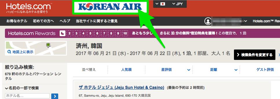 ホテルズドットコム(Hotels.com)のトップページ上部に大韓航空のマーク