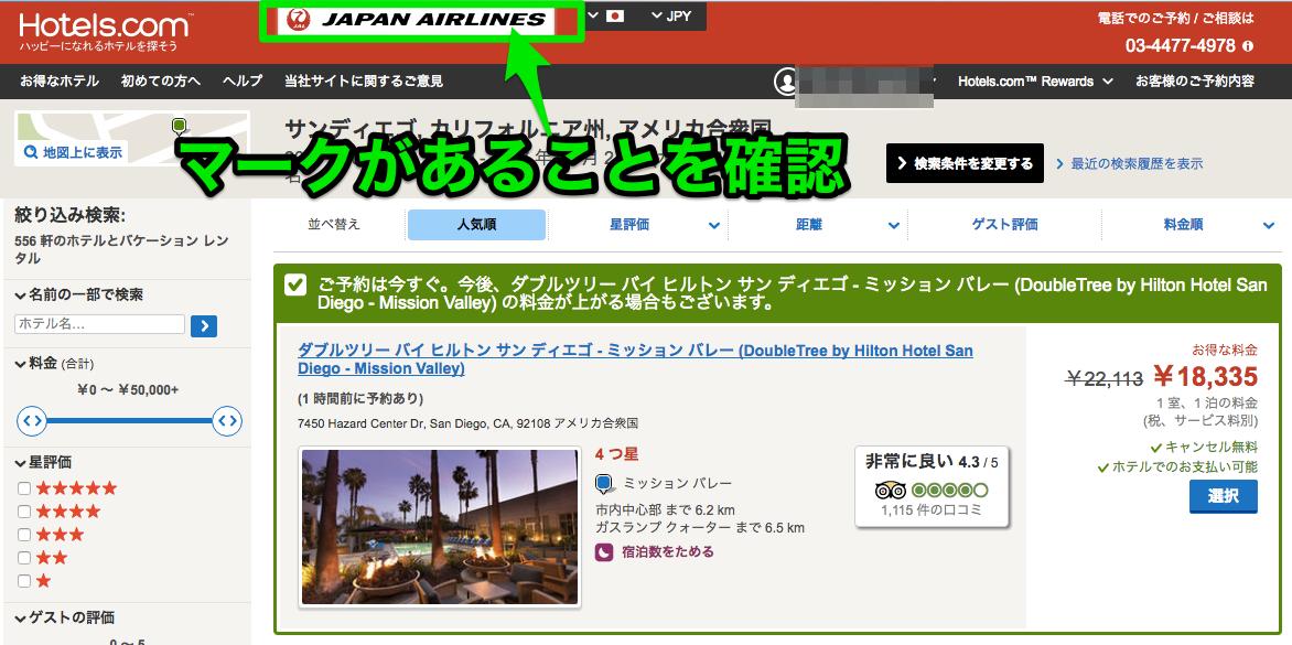 ホテルズドットコム(Hotels.com)でJA