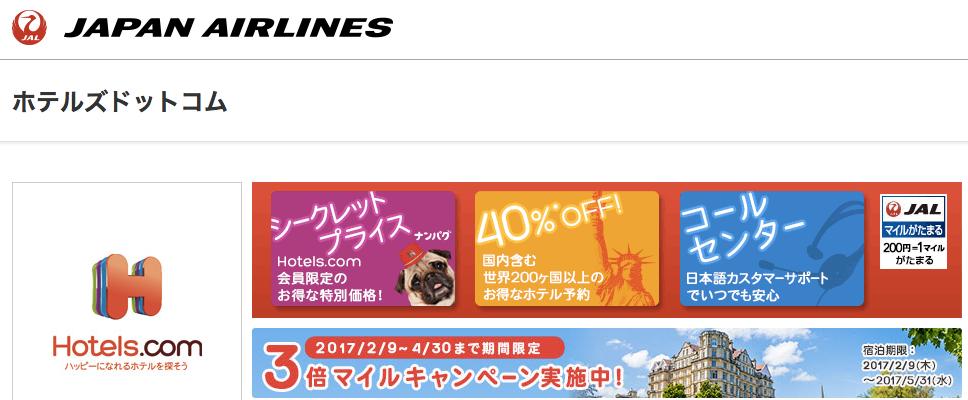 ホテルズドットコム(Hotels.com)でJALマイレージバンクを貯める方法