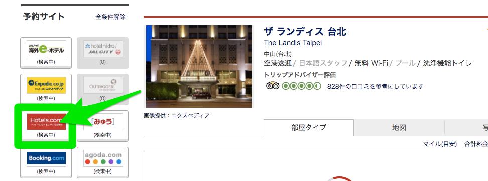 ホテルズドットコム(Hotels.com)でJALマイルを貯める
