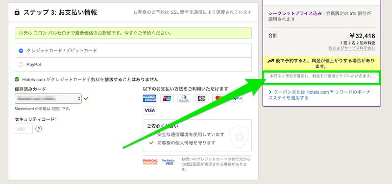ホテルズドットコム(Hotels.com)の現地払いの場合の予約手続き画面