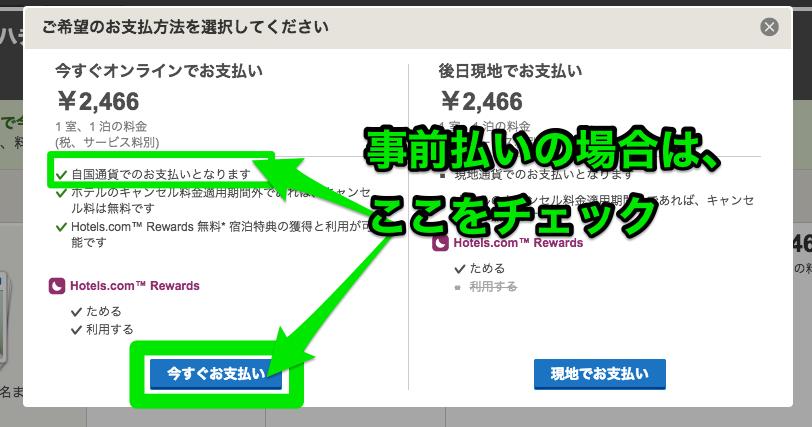 ホテルズドットコム(Hotels.com)の事前支払いの方法を選択