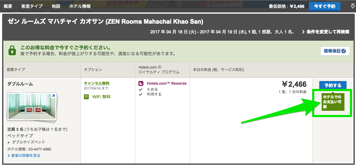 ホテルの部屋選択画面で表示されるホテルでのお支払可能を発見