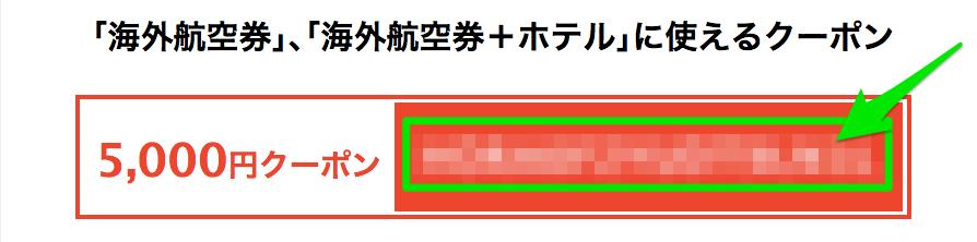 サプライスの3周年5,000円割引クーポン