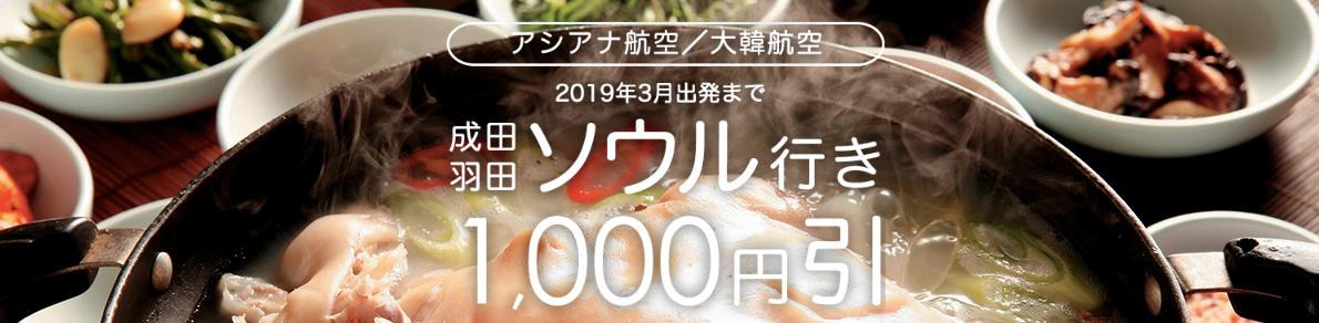 【毎週配布中】ソウル行き限定!成田・羽田発 1,000円割引クーポン