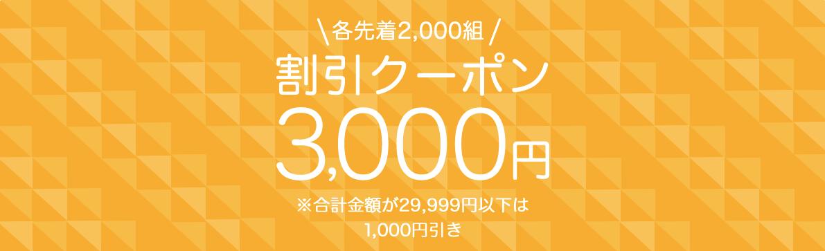 先着2,000組限定!「海外航空券予約」「航空券+ホテル予約」3,000円&1,000円割引クーポン