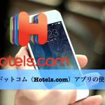 ホテルズドットコム(Hotels.com)アプリの使い方。割引クーポン情報も紹介